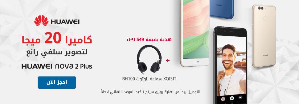 Photo of سعر جوال هواوى نوفا 2 بلس (Huawei nova 2 plus) فى السعودية