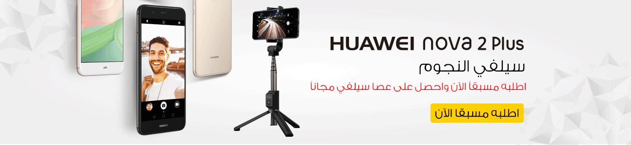 سعر جوالهواوى نوفا 2 بلس (Huawei nova 2 plus) داخل مكتبة جرير السعودية :