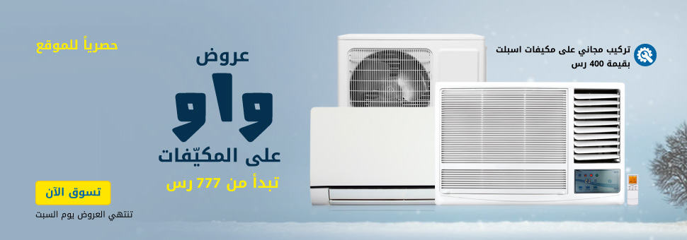 عروض اكسترا السعودية على مكيفات الهواء