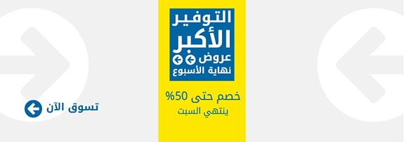 Photo of عروض نهاية الأسبوع علي الأجهزة المنزلية من متجر اكسترا