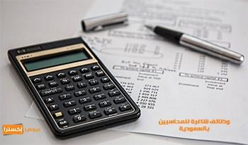 وظائف شاغرة للمحاسبين بالمملكة العربية