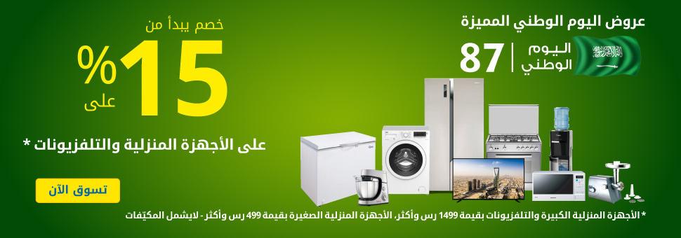 اسعار الاجهزة الكهربائية في السعودية