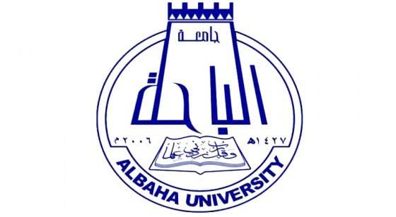 وظائف جامعة الباحة