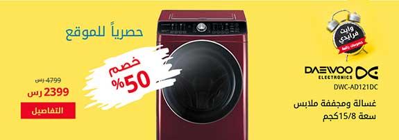 Photo of خصم 50% على غسالة دايو للغسيل والتجفيف من اكسترا
