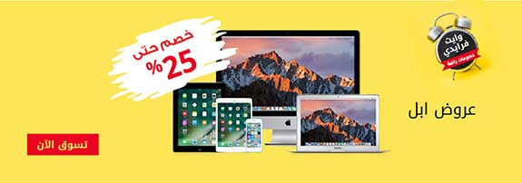 Photo of عروض extra السعودية اليوم علي منتجات ابل خصومات 25%