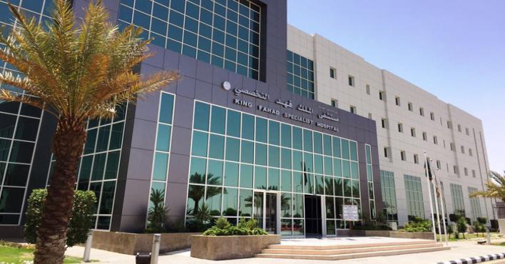 وظائف مستشفى الملك فهد التخصصي بالدمام