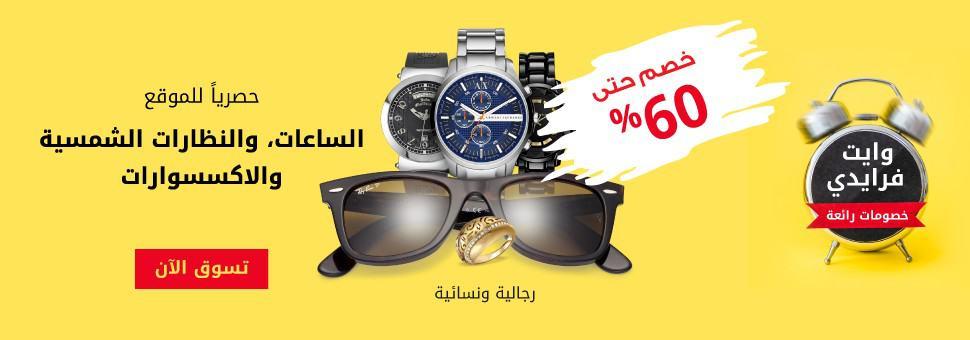 عروض وخصومات حتي 60% علي الساعات والنظارات الشمسية والاكسسوارات من متجر اكسترا