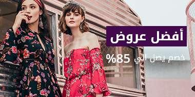 Photo of اقوى عروض الجمعة البيضاء من متجر زافول Zaful