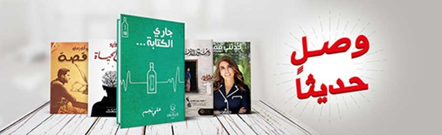 Photo of أسعار الكتب الأكثر مبيعًا في جرير 2017 وماوصل حديثًا للمكتبة