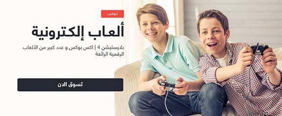 اسعار اجهزة العاب الكترونية حديثة فى السعودية