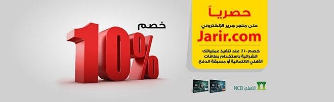 Photo of خصم 10% من مكتبة جرير على جميع المنتجات لحاملى بطاقات البنك الاهلى التجارى