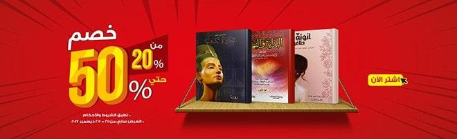 Photo of عروض نهاية العام من جرير على افضل الكتب العربية