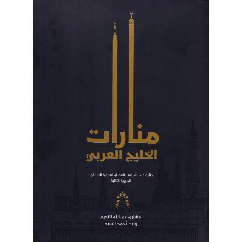 عروض نهاية العام من جرير على افضل الكتب العربية