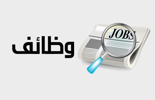 Photo of وظائف شاغرة حكومية بشركة النهدى وصندوق التنمية الصناعية فى السعودية