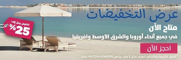 عروض فندق هيلتون مكة للأجنحة الفندقية 2017
