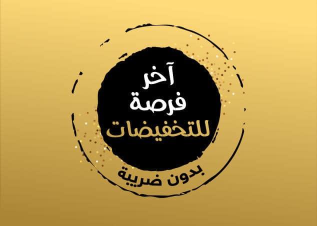 Photo of عروض اخر فرصة بمتجر سوق دوت كوم السعودية اليوم