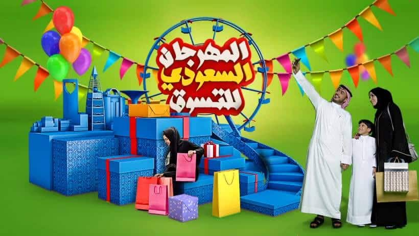عروض مهرجان التسوق السعودى من كارفور السعودية