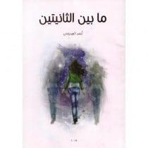 عروض وأسعار الكتب والروايات من مكتبة جرير