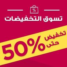 تخفيضات الماركات العالمية في السعودية 2017