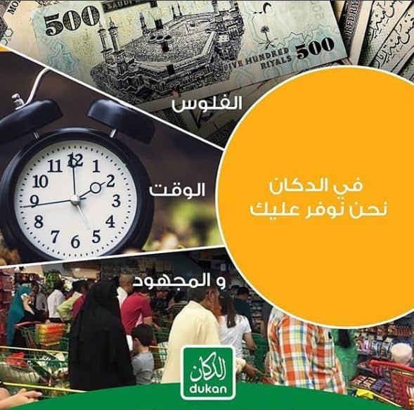 Photo of متجر الدكان فروعه وعناوينها ووظائف المتجر