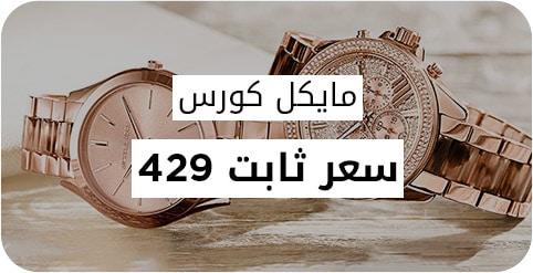 تخفيضات نهاية العام 2017 من متجر وادى السعودية