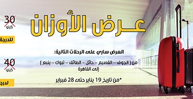 Photo of افضل عروض طيران لمصر عروض تذاكر الطيران، عروض الاوزان