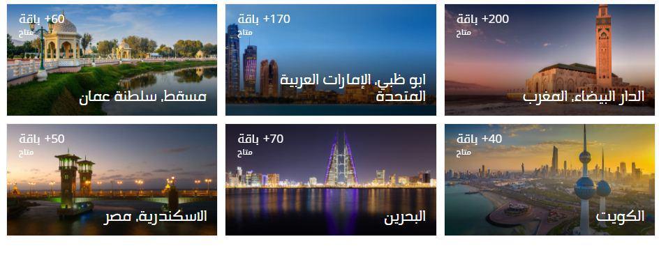 اخر عروض طيران الخطوط الجوية السعودية