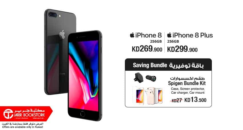 عروض جرير الكويت على جوال ايفون 8