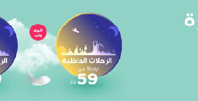 Photo of احدث عروض طيران ناس 2018 اسعار تبدأ من 59 ريال