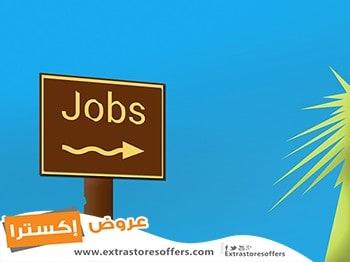 Photo of وظائف شركات كبري مُعلن عنها بجريدة الرياض