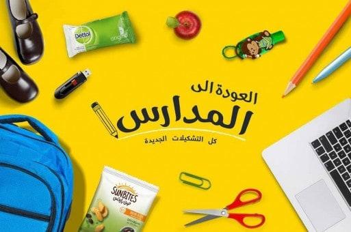 عروض العودة للمدارس فى السعودية 2018