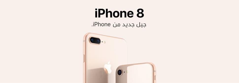 سعر ايفون 8 داخل عروض 2018 متجر اكسترا