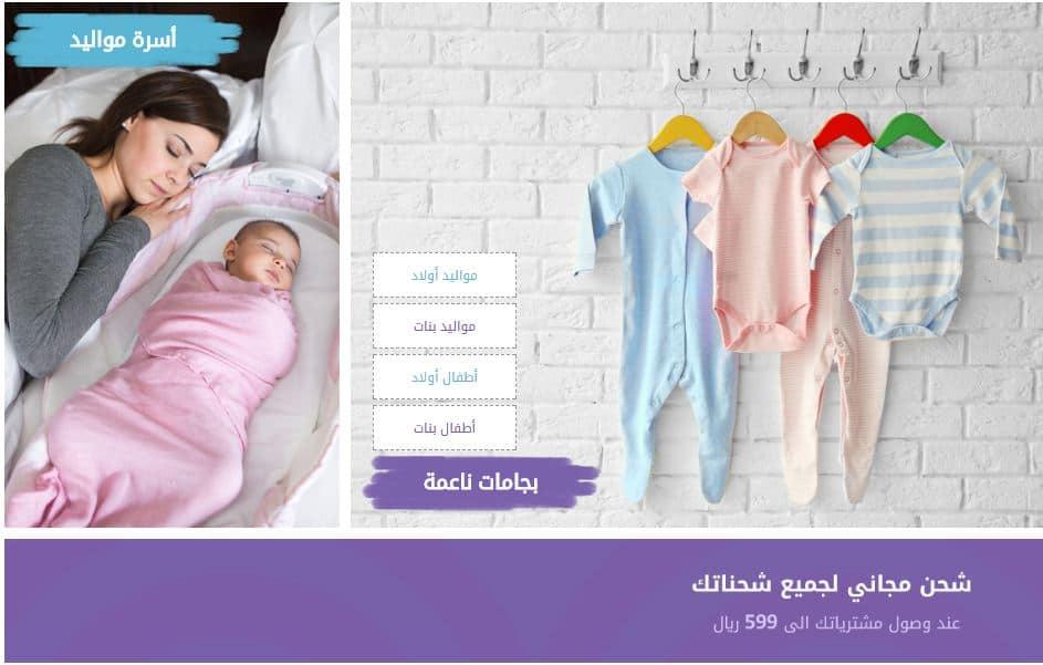 عروض مستلزمات الاطفال فى السعودية 2018