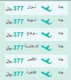 افضل عروض طيران لمصر