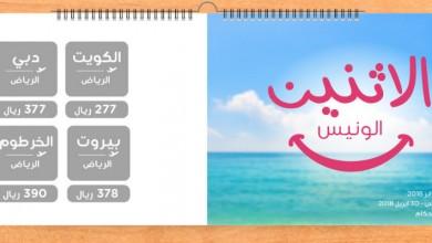 Photo of عروض طيران ناس عروض الاثنين الونيس اسعار رحلات تبدأ من 99 ريال
