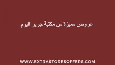 Photo of عروض مميزة من مكتبة جرير اليوم ونشرة عروض الكتب