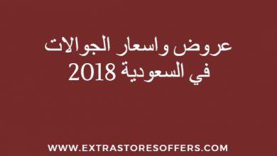 اسعار الجوالات في السعودية 2018