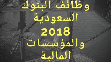 وظائف البنوك السعودية 2018
