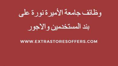 وظائف جامعة الأميرة نورة