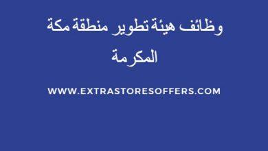 وظائف هيئة تطوير منطقة مكة المكرمة