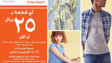 06bf15725 أفضل عروض الحكير للملابس فى السعودية