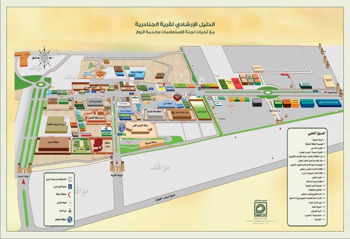 خريطةمهرجان الجنادرية