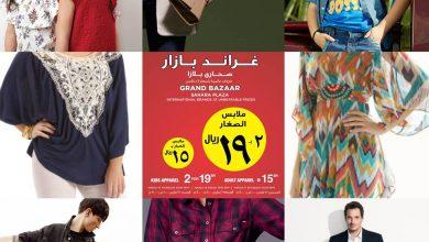 ارخص عروض الحكير لأزياء التجزئة