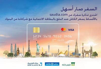 تقسيط تذاكر الخطوط السعودية