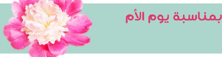 عروض طيران ناس لعيد الام 2018