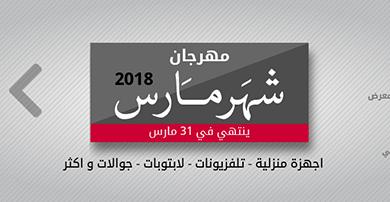 مهرجان شهر مارس 2018 من اكسترا السعودية