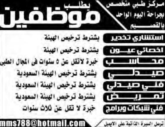 وظائف جريدة الوسيلة الرياض اخر عدد