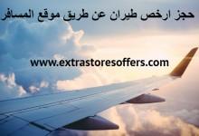 حجز ارخص طيران عن طريق موقع المسافر