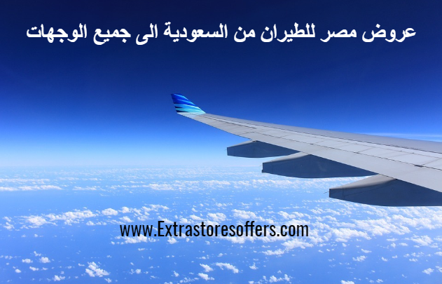 عروض مصر للطيران من السعودية