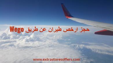 حجز ارخص طيران عن طريق موقع ويجو